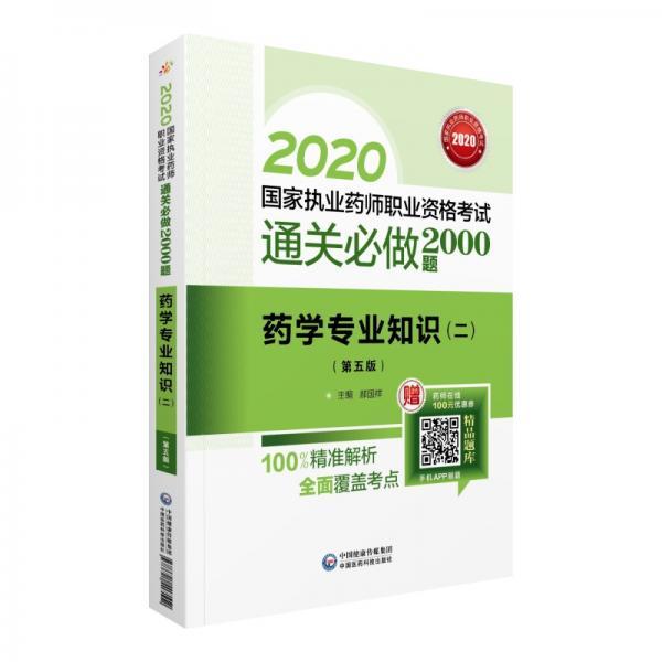 2020国家执业药师西药通关必做2000题药学专业知识(二)(第五版)