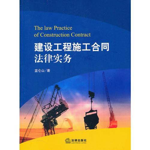 建设工程施工合同法律实务