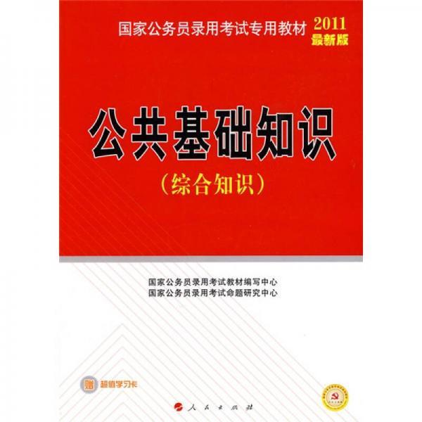 国家公务员录用考试专用教材:公共基础知识(综合知识)(YY)