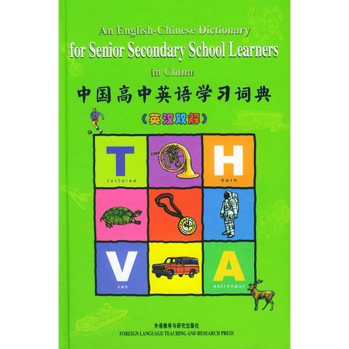 中国高中英语学习词典(32开)(已售止)