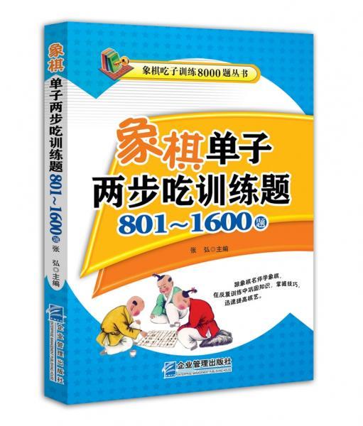 象棋单子两步吃训练题:801-1600题