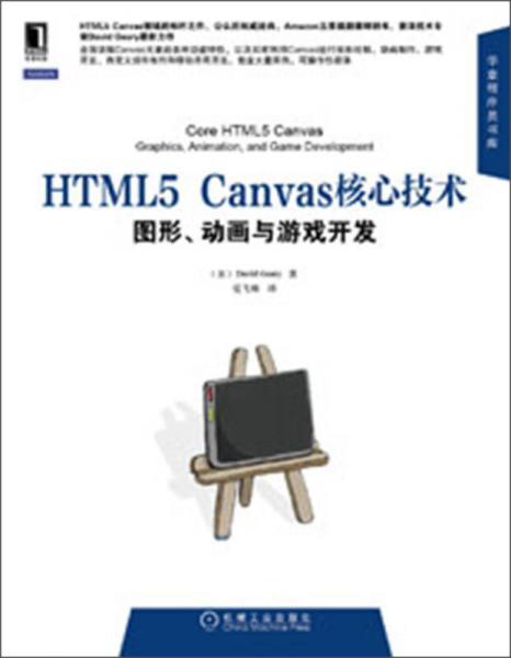 HTML5 Canvas核心技术