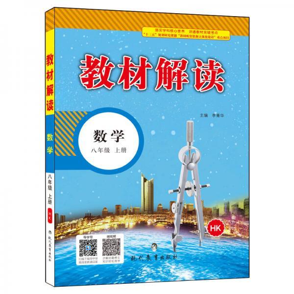 17秋教材解读 初中数学八年级上册(沪科)