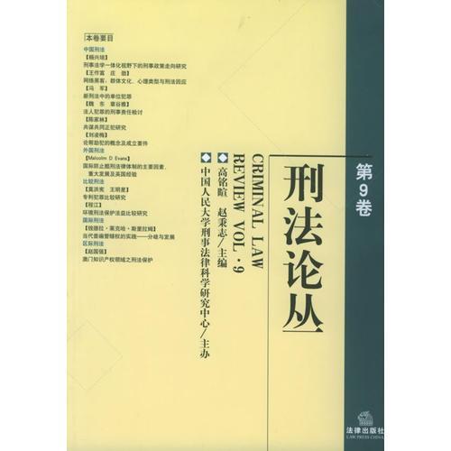 刑法论丛(第9卷)