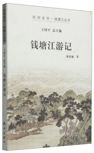 钱塘江游记