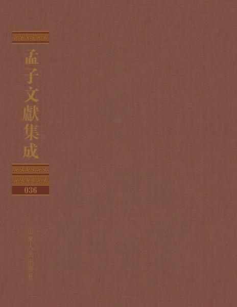 孟子文献集成(第三十六卷)