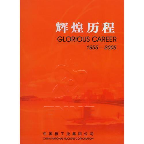 辉煌历程(1955-2005)