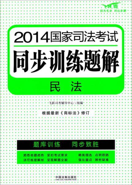 2014国家司法考试同步训练题解:民法