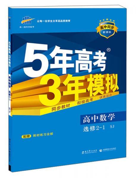 (2016)高中同步新课标 5年高考3年模拟 高中数学 选修2-1 SJ(苏教版)