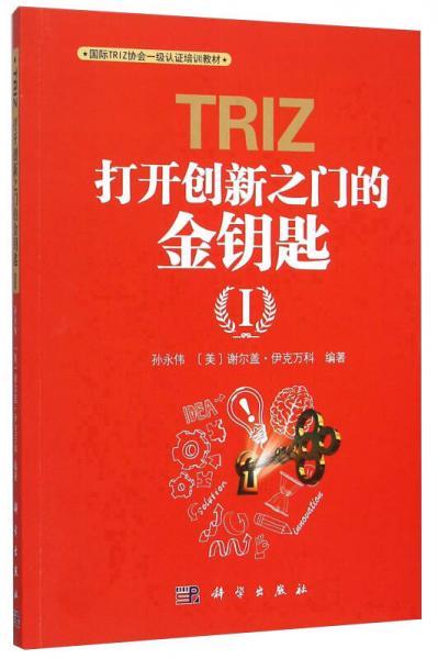 TRIZ(打开创新之门的金钥匙Ⅰ国际TRIZ协会一级认证培训教材)