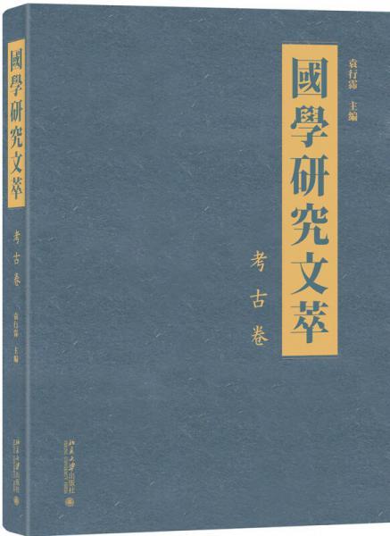 国学研究文萃 考古卷