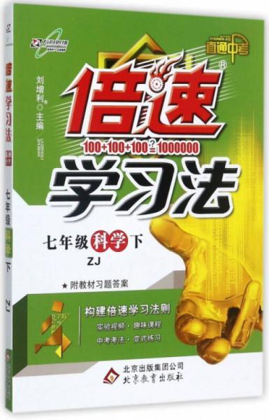 倍速学习法:科学(七年级下 ZJ 直通中考)