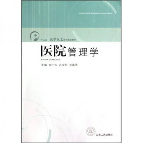 十二五医学人文系列规划教材:医院管理学