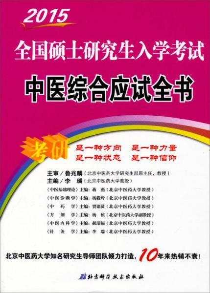 2015全国硕士研究生入学考试中医综合应试全书