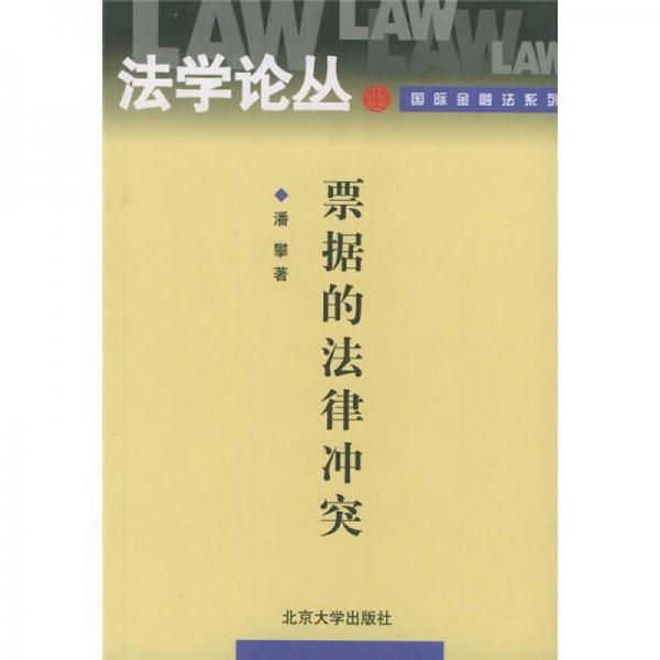 票据的法律冲突