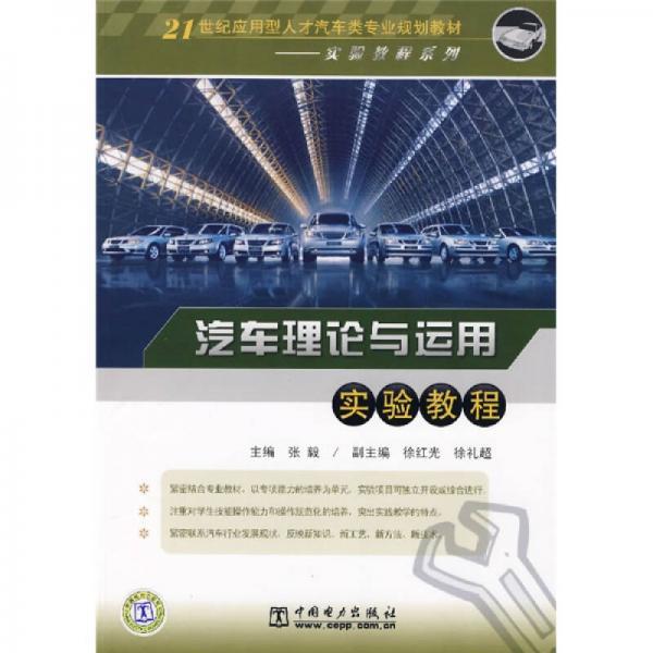 汽车理论与运用实验教程/21世纪应用型人才汽车类专业规划教材·实验教程系列