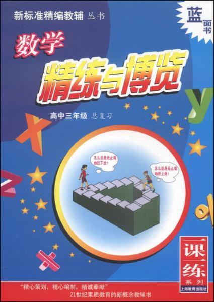 新标准精编教辅丛书·一课一练系列:数学精练与博览(高中三年级 总复习)