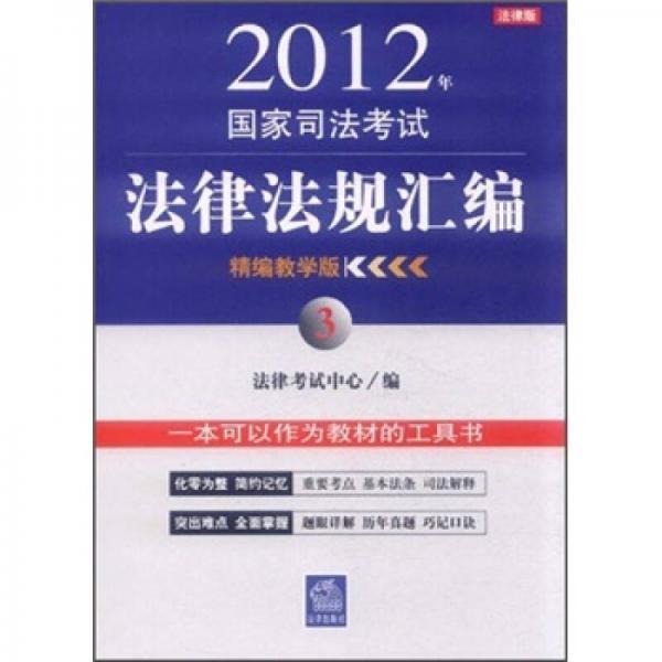 2012年国家司法考试法律法规汇编3(精编教学版)