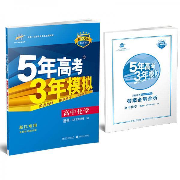 5年高考3年模拟·高中同步新课标:高中化学(浙江专用 选修4化学反应原理SJ 苏教版 2017)