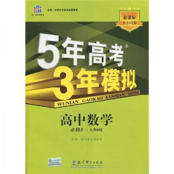 曲一线科学备考·5年高考3年模拟:高中数学(必修5)(人教B版)