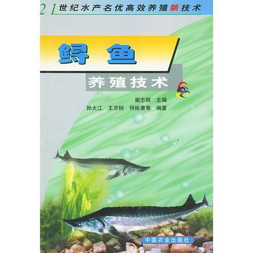 鲟鱼养殖技术(21世纪水产名优高效养殖新技术)