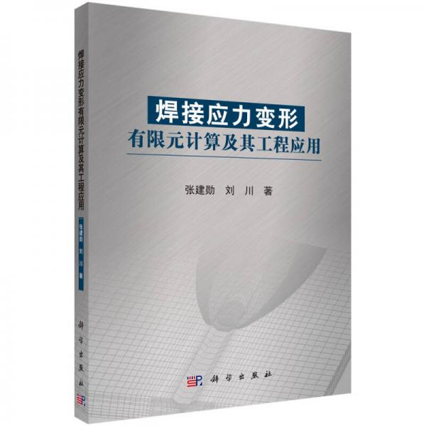 焊接应力变形有限元计算及其工程应用
