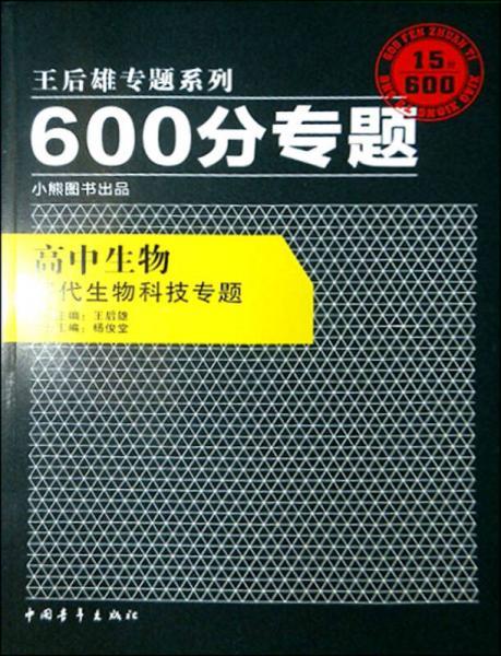 王后雄专题系列·600分专题:高中生物现代生物科技专题(2012年印)