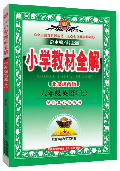 金星教育系列丛书 小学教材全解:六年级英语上(北京课改版 一年级起点 2015秋)