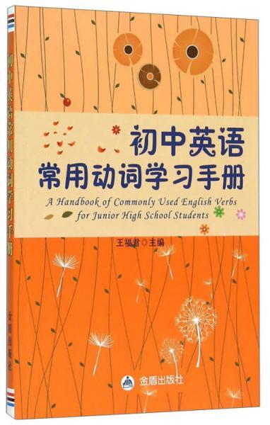 初中英语常用动词学习手册