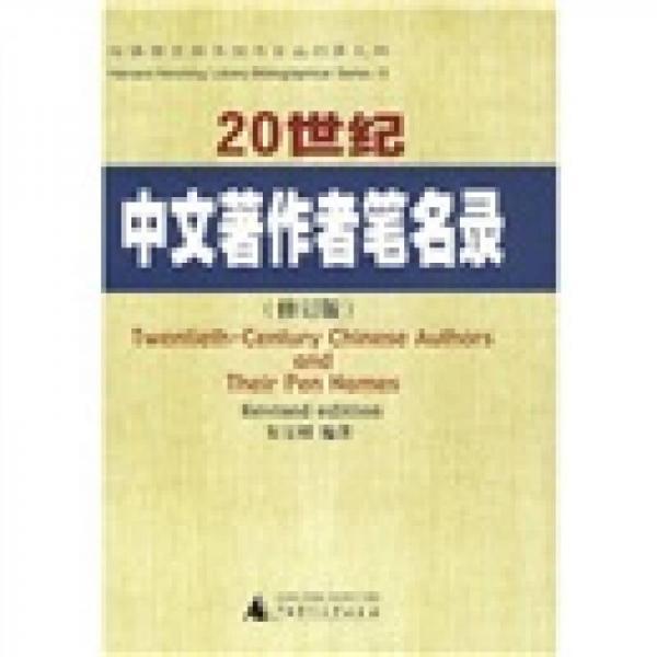 20世纪中文著作者笔名录(修订版)