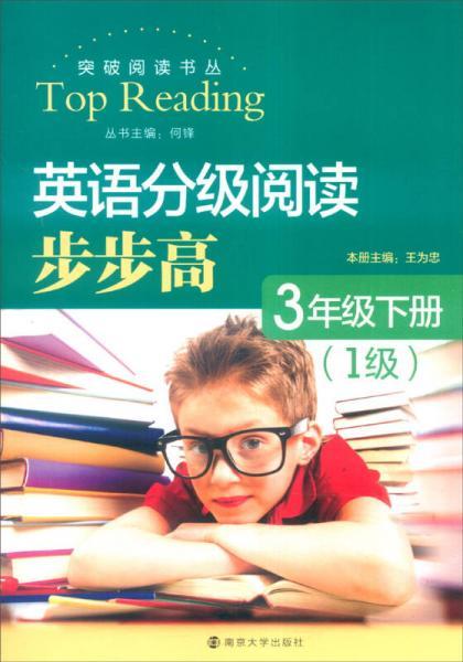 英语分级阅读步步高:三年级下册(1级)