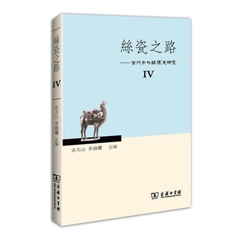 丝瓷之路Ⅳ——古代中外关系史研究