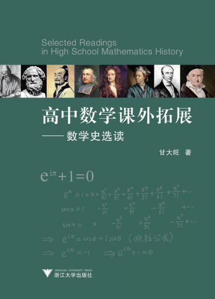 高中数学课外拓展——数学史选读