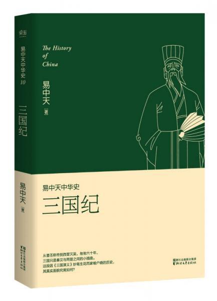 易中天中华史 第十卷:三国纪(插图升级版)