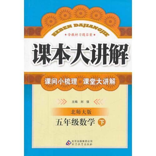 课本大讲解小五数学(下 北师)2014春