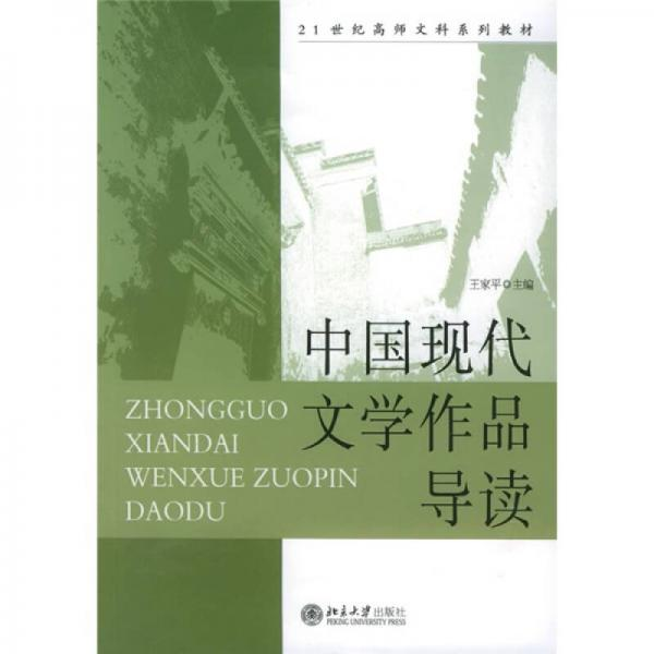 中国现代文学作品导读/21世纪高师文科系列教材