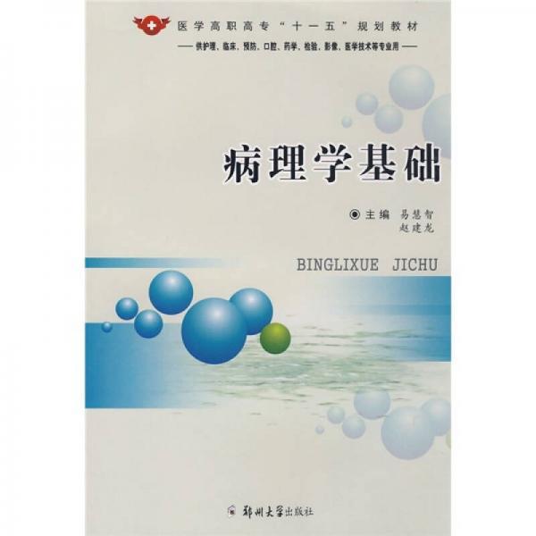 """医学高职高专""""十一五""""规划教材:病理学基础"""