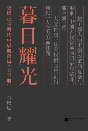 暮日耀光:张居正与明代中后期政局