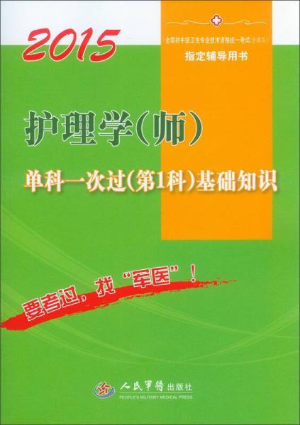 2015护理学(师)单科一次过(第1科)基础知识(第六版)