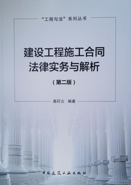 建设工程施工合同法律实务与解析(第2版)