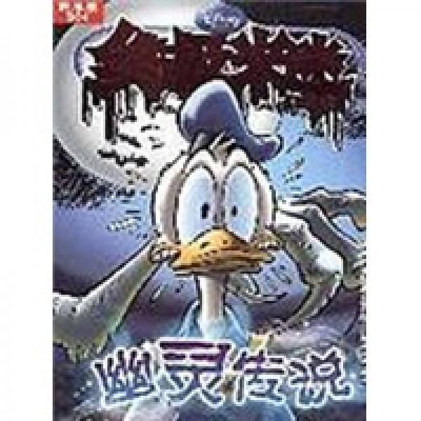 终极米迷口袋书超厚版:幽灵传说