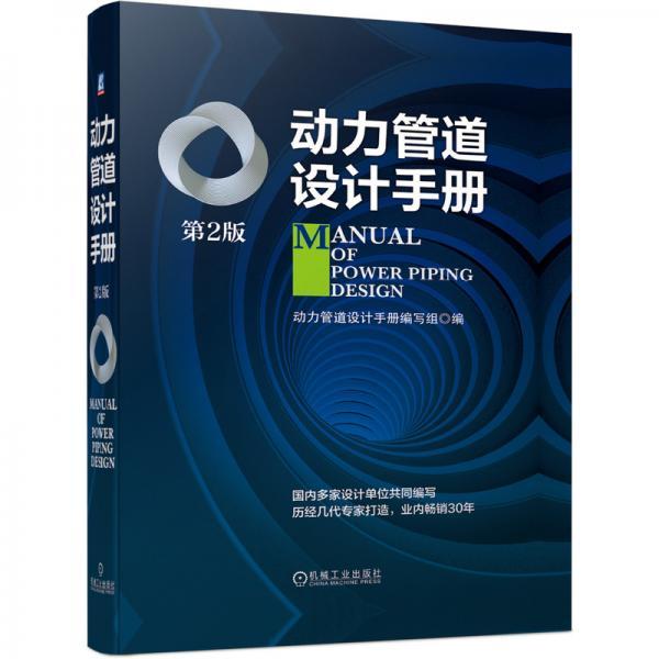 动力管道设计手册第2版