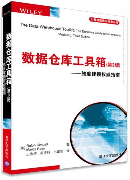 数据仓库工具箱(第3版)