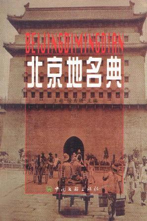 北京地名典