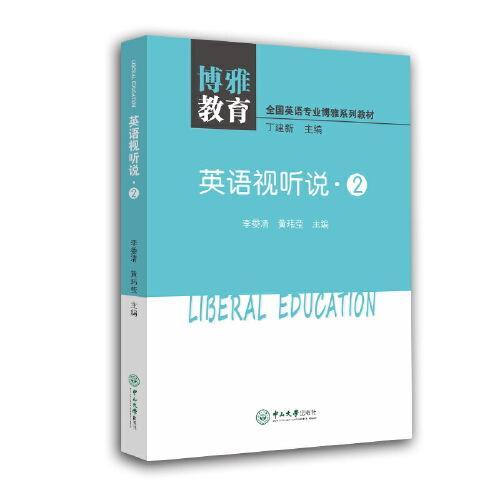 英语视听说·2-全国英语专业博雅系列教材