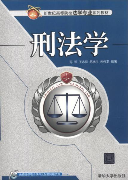 新世纪高等院校法学专业系列教材:刑法学