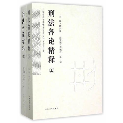 刑法各论精释(上下)