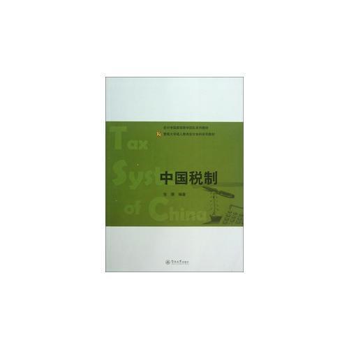 中国税制(暨南大学成人教育会计本科系列教材)