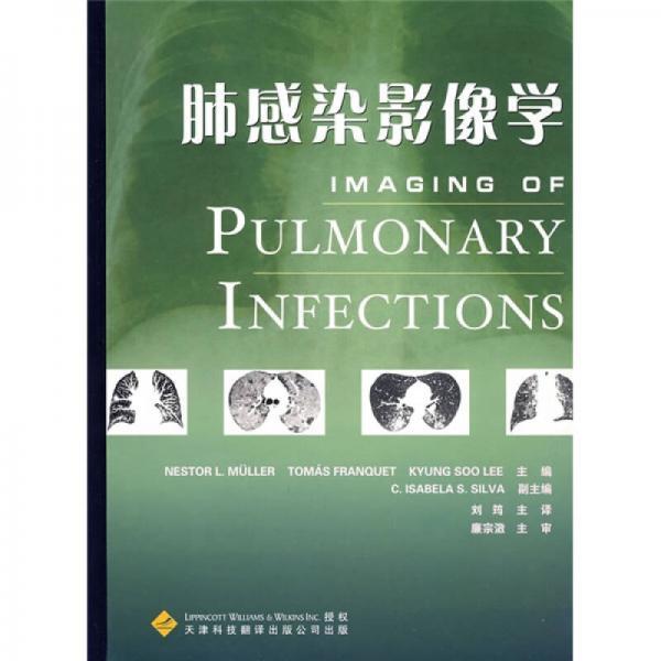肺感染影像学
