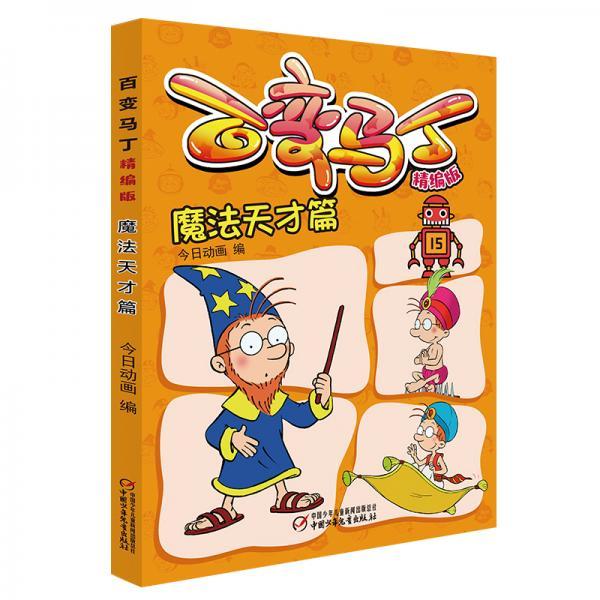 百变马丁精编版·魔法天才篇